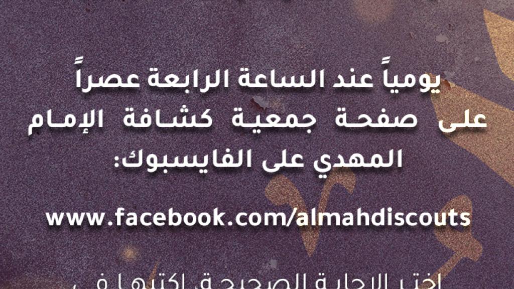 شاركونا طيلة أيام أسبوع الوحدة الإسلامية في مسابقة #الحق_محمد على صفحتنا  على القايسبوك