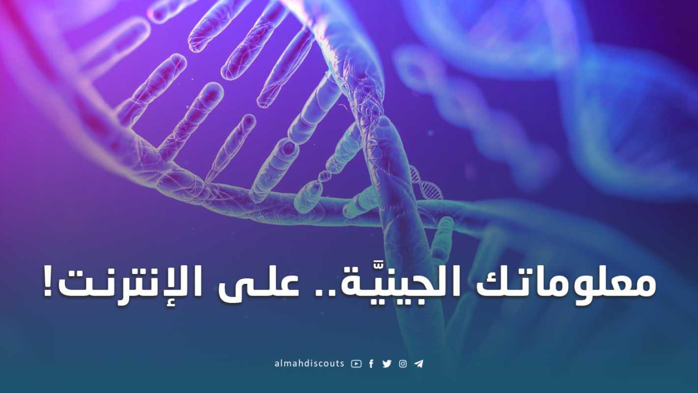 معلوماتك الجينيَّة.. على الإنترنت!