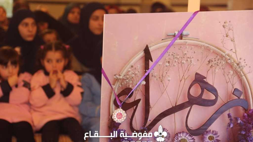 29 زهرة تكللت بحجاب البتول في تمنين الفوقا