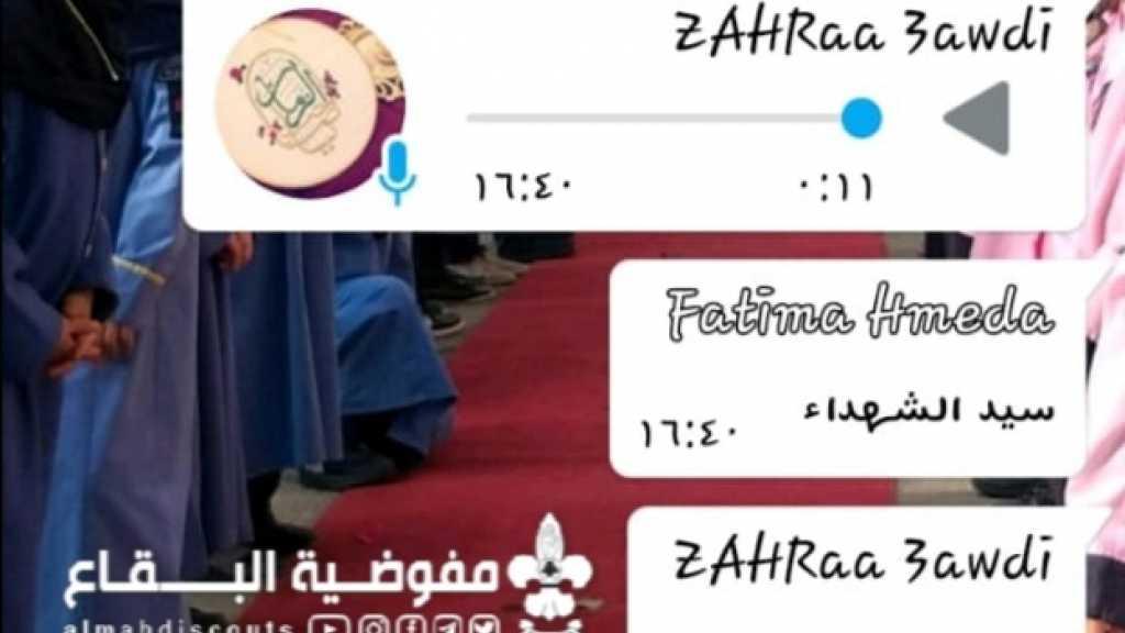 الامام الحسين حديث الكشفيات - قطاع الهرمل