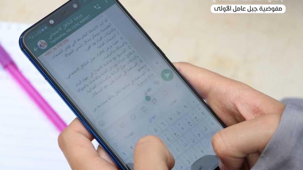 ورشة التكافل الإجتماعي لقائدات قطاع بنت جبيل