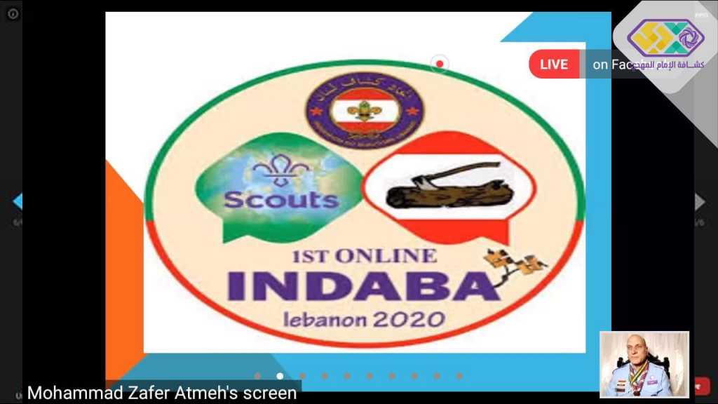 جمعية كشافة الإمام المهدي تُشارك في لقاء الإندابا الالكتروني الأول لقادة التدريب- لبنان٢٠٢٠