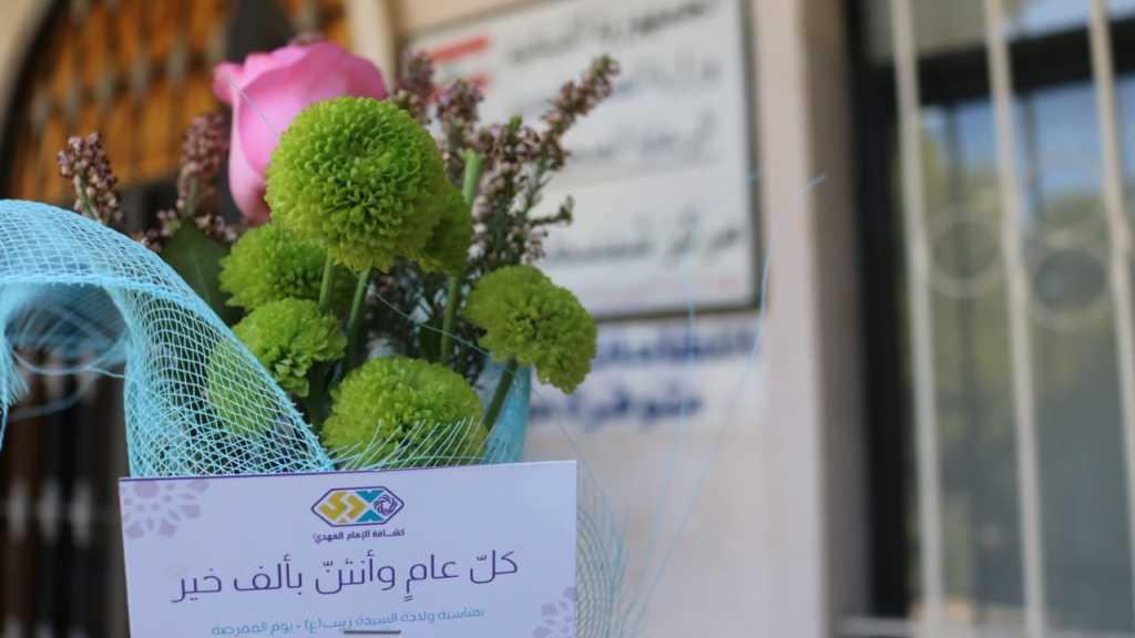 ولادة السيدة زينب عليها السلام و يوم الممرضة المسلمة _القطاع الغربي