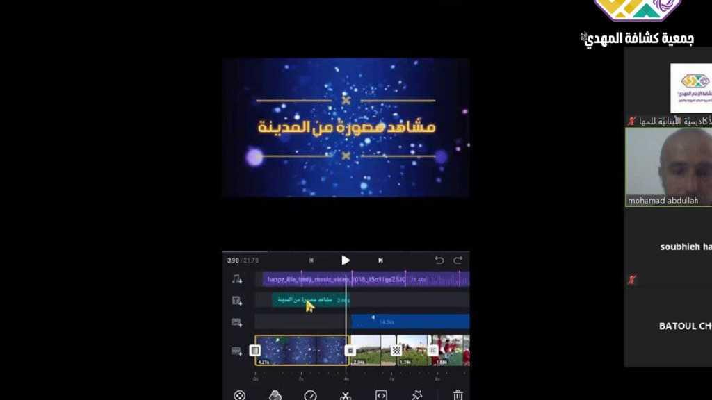 ورشة في المونتاج عبر الهاتف من تنفيذ الأكاديمية اللبنانية للمهارات والفنون