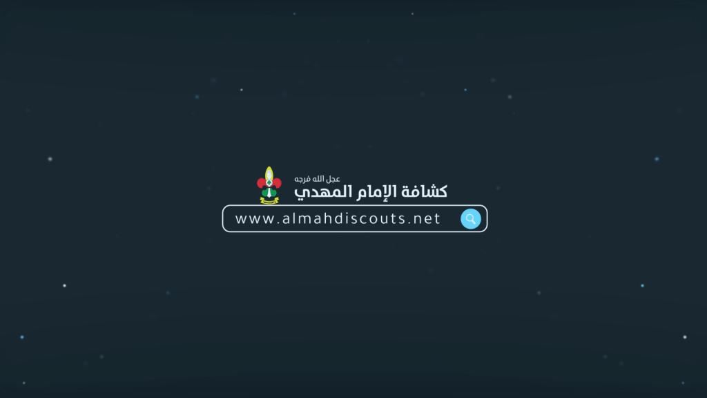 جمعية كشافة الإمام المهدي تُطلق موقعها الإلكتروني الرسمي بحفلٍ إعلامي مميّز