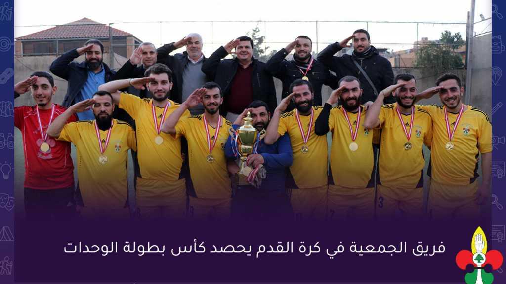 فريق الجمعية في كرة القدم يحصد كأس بطولة الوحدات