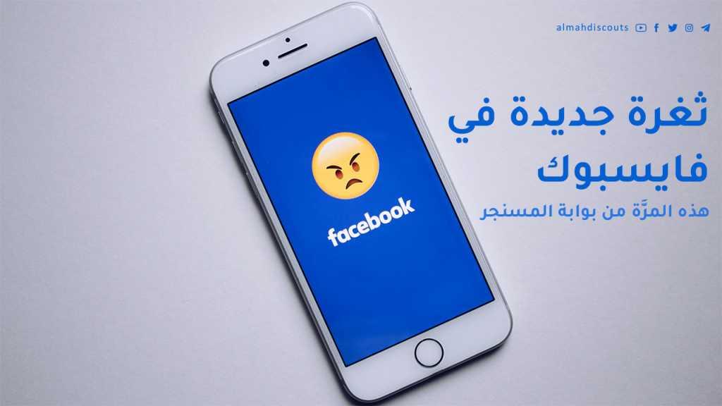ثغرة جديدة في فايسبوك، جهات اتصالك في خطر!