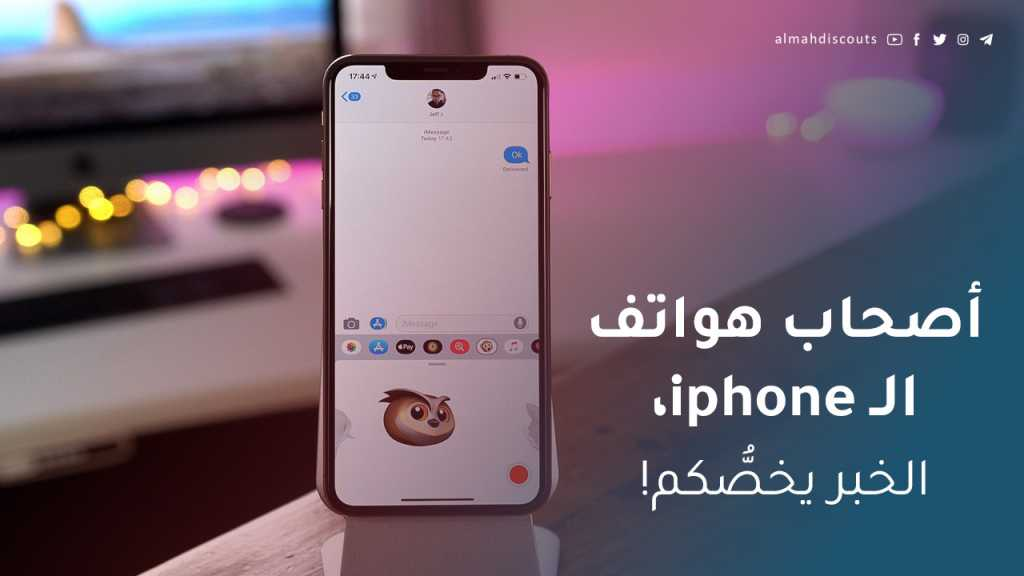 أصحاب هواتف الـ Iphone، الخبر يخصُّكم!