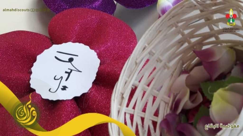 فوج ام البنين يحتفل بمولد المهدي