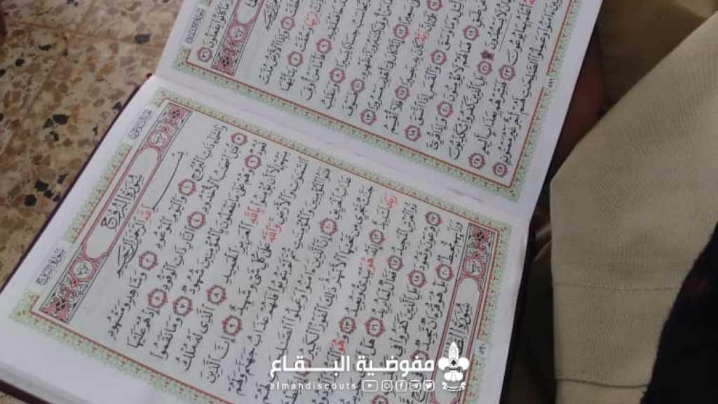 نشاط رمضاني في فوج ام البنين