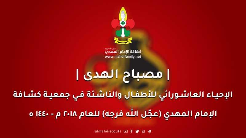 مصباح الهدى - محطات عاشورائية 2018
