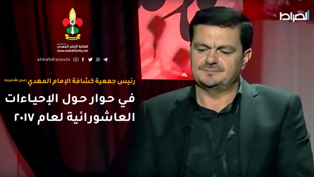 رئيس جمعية كشافة الإمام المهدي (عجل الله فرجه) في حوار حول الإحياءات العاشورائية 2017