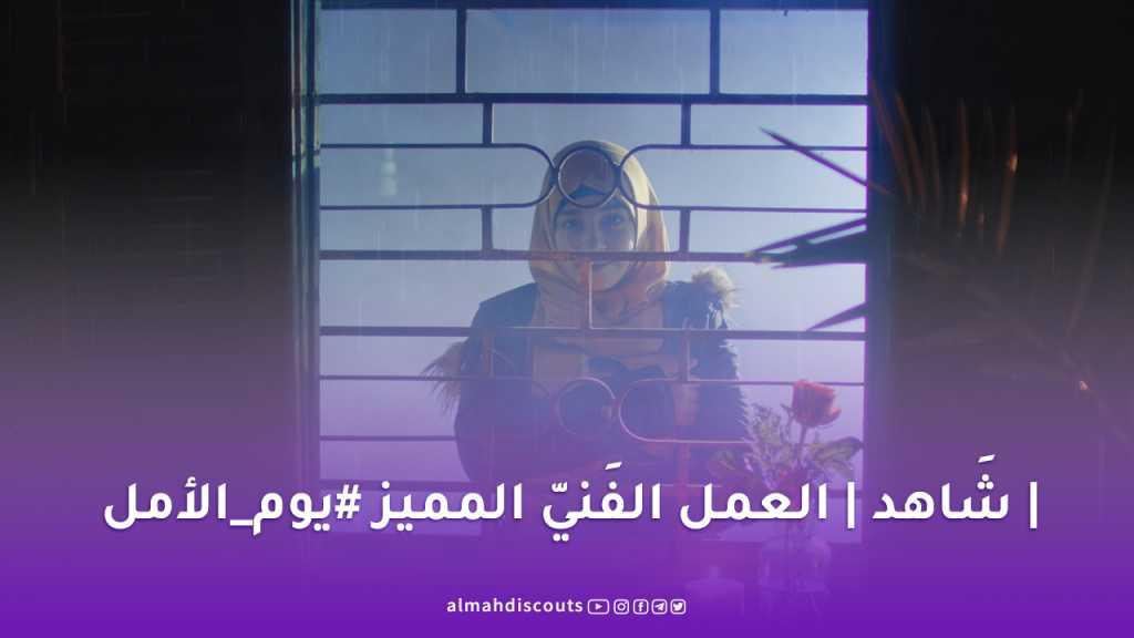 كليب #يوم الأمل - ولادة الإمام المهدي (عجل الله فرجه)