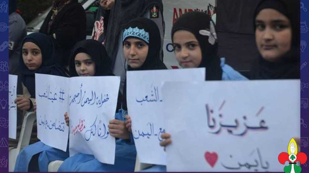 تضامنا مع أطفال اليمن في عيتا الشعب