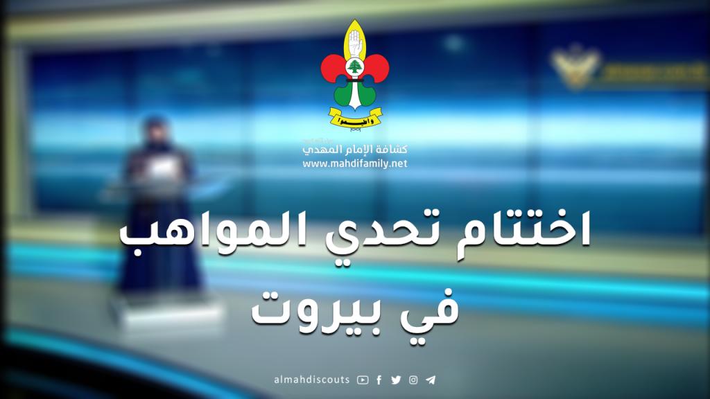 اختتام تحدي المواهب في بيروت