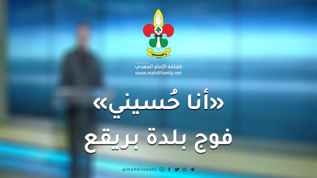 انا حسيني - فوج بلدة بريقع