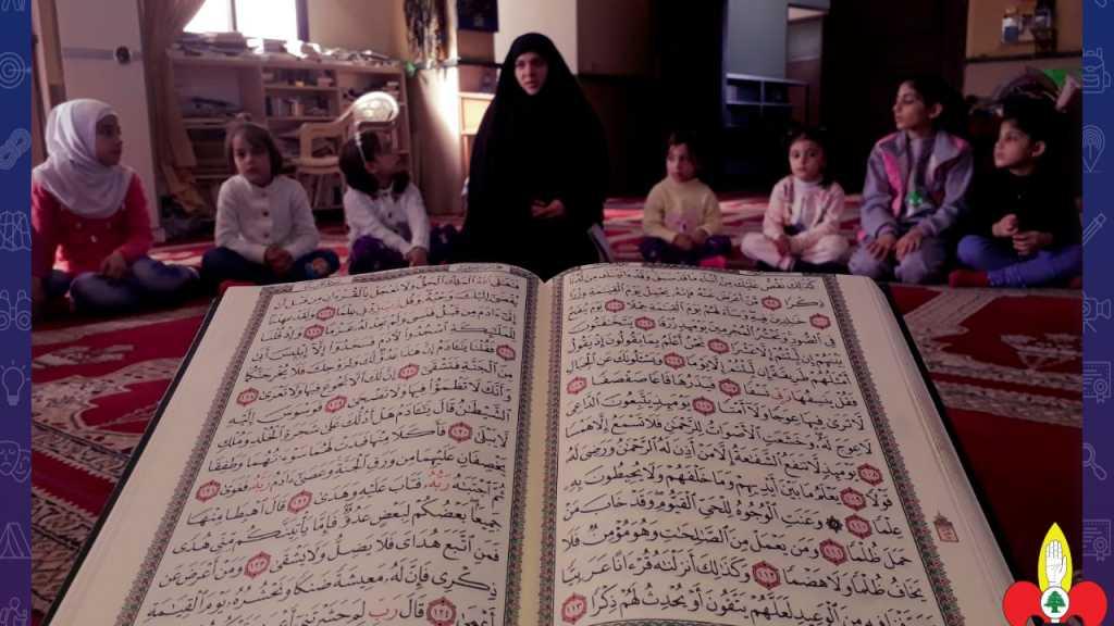 يوم مع القرآن