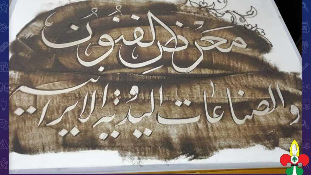 جمعية كشافة المهدي تشارك في معرض الفنون والصناعات اليدوية الإيرانية